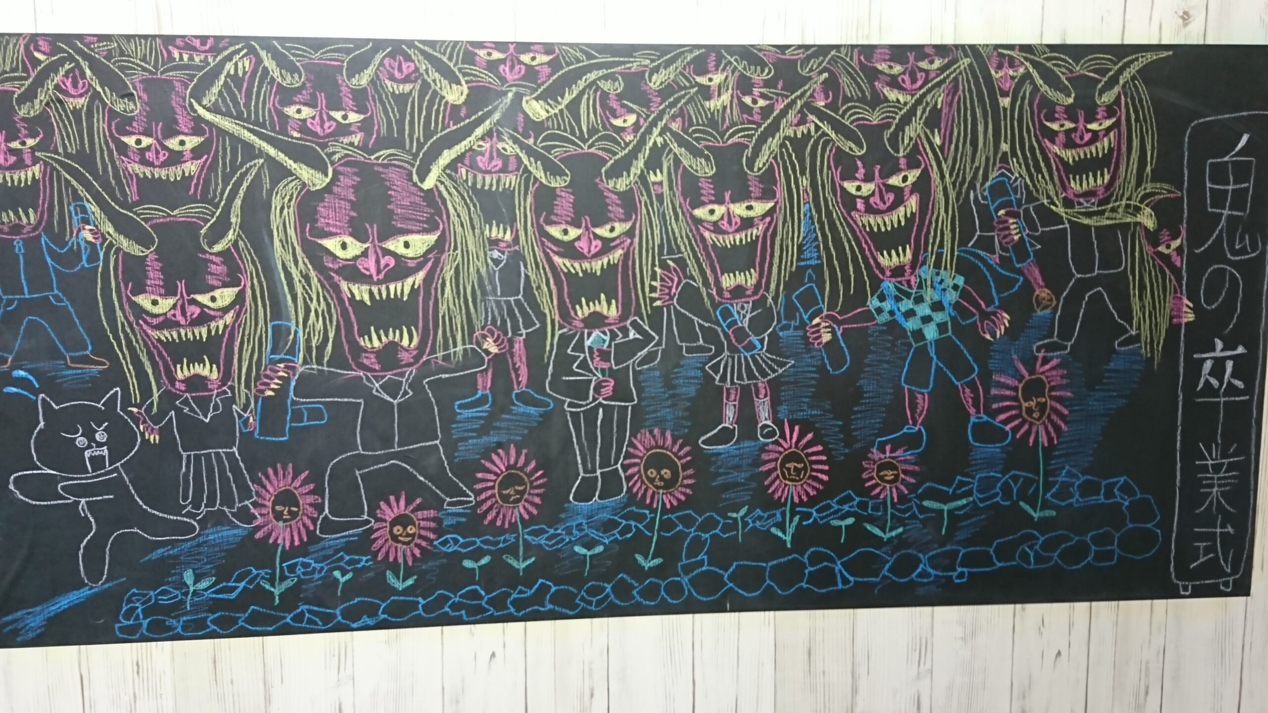 タイトル「鬼の卒業式」~壁面にイラストを描いてくれました。~